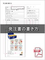 pdf_kakikata.jpg