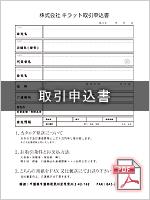pdf_moushikomi.jpg